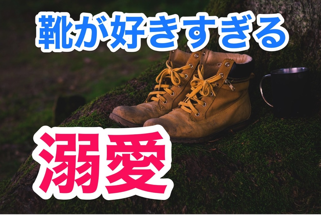 Shoes 1638873 1280