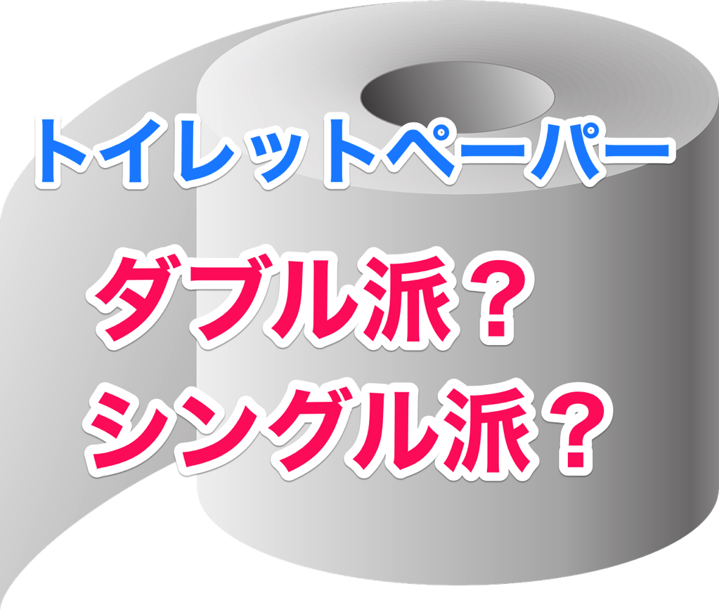Toilet paper 1133884 1280