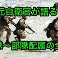 元自衛隊が語る〜入隊後から部隊配属の全貌〜