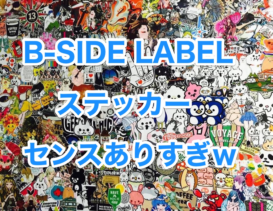 B-SIDE LABELおすすめ