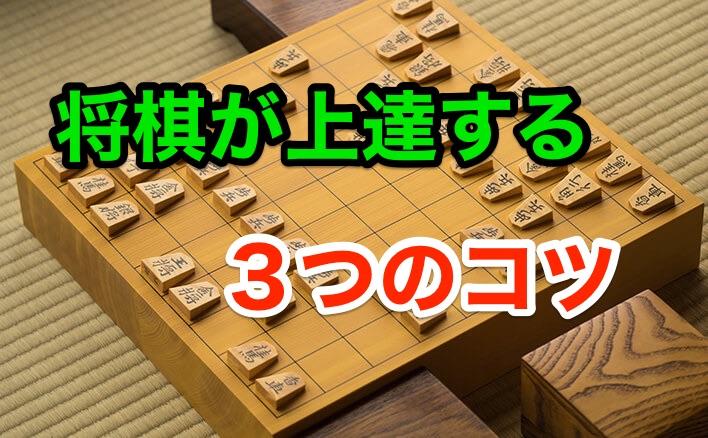 将棋が上達する方法