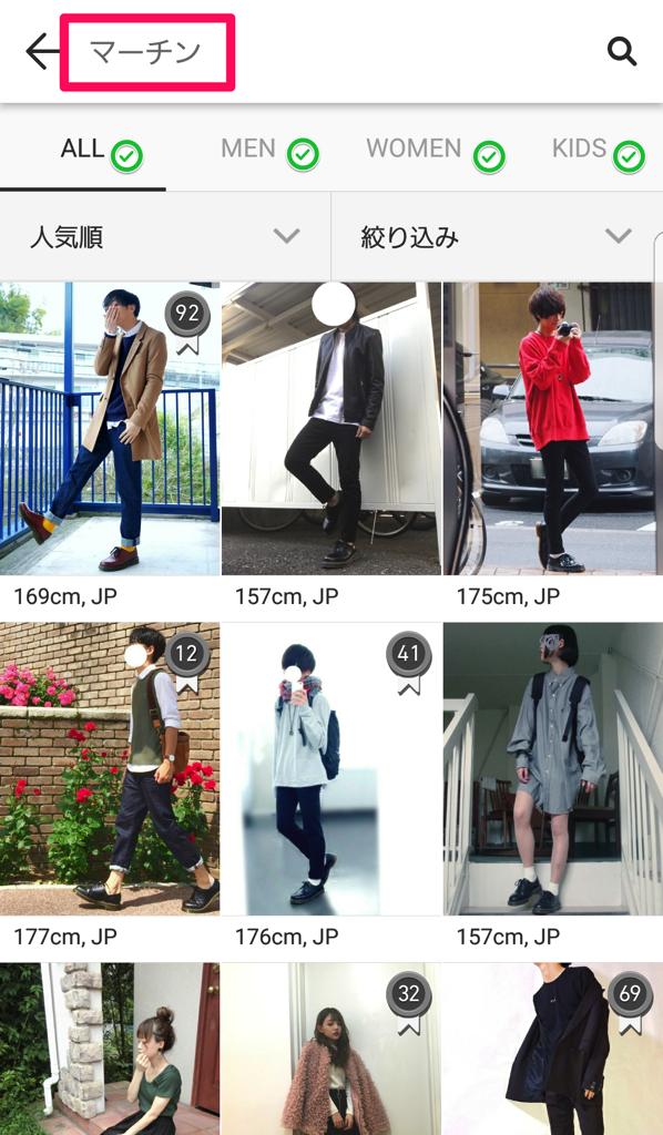 好きなファッションアイテムを検索できる