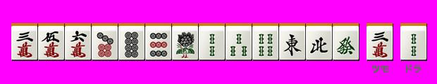 デジタル麻雀の打ち方 字牌の扱い方