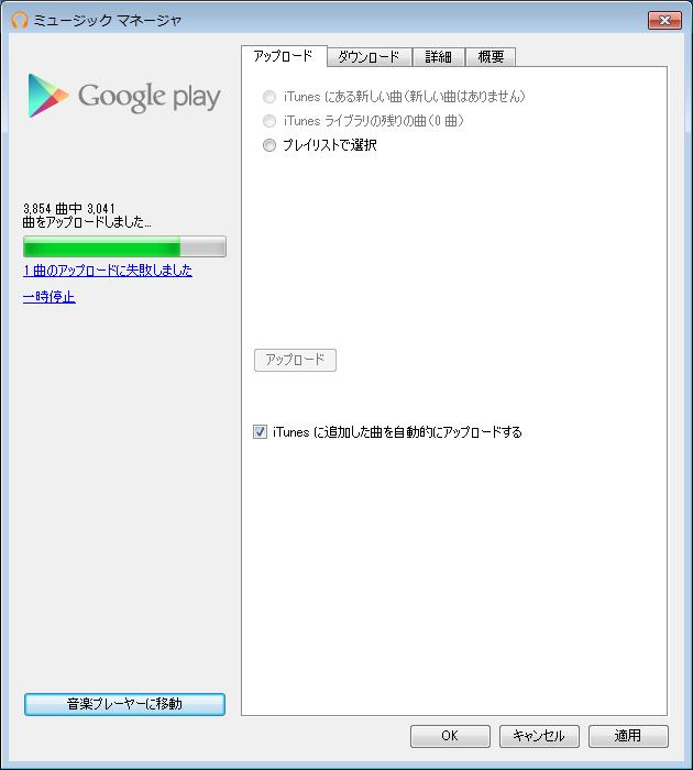 GooglePlayMusicマネージャ