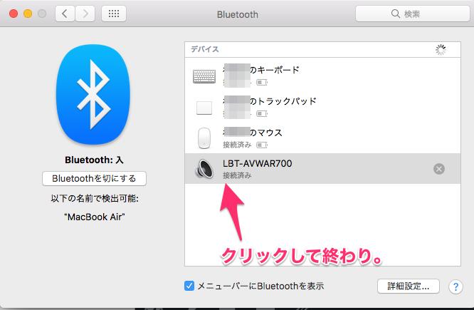 Bluetoothオーディオレシーバーの設定方法