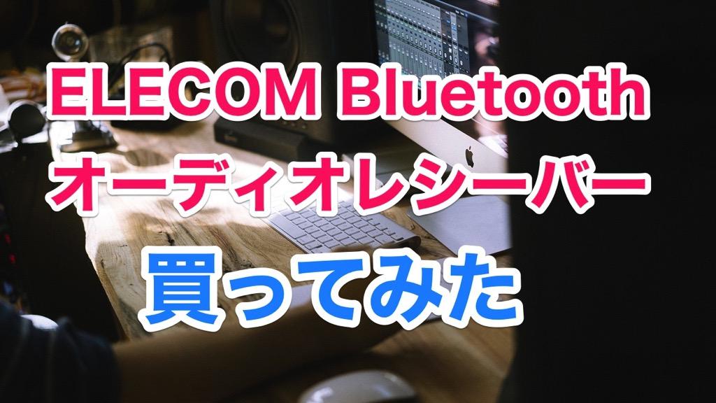 Bluetoothオーディオレシーバーで音楽を快適に聴く方法