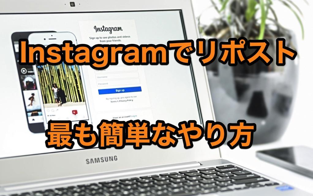 Instagramでリポストする方法