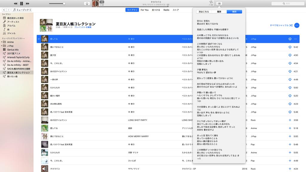 iTunesが画像ファイルと歌詞をさがしてくれる