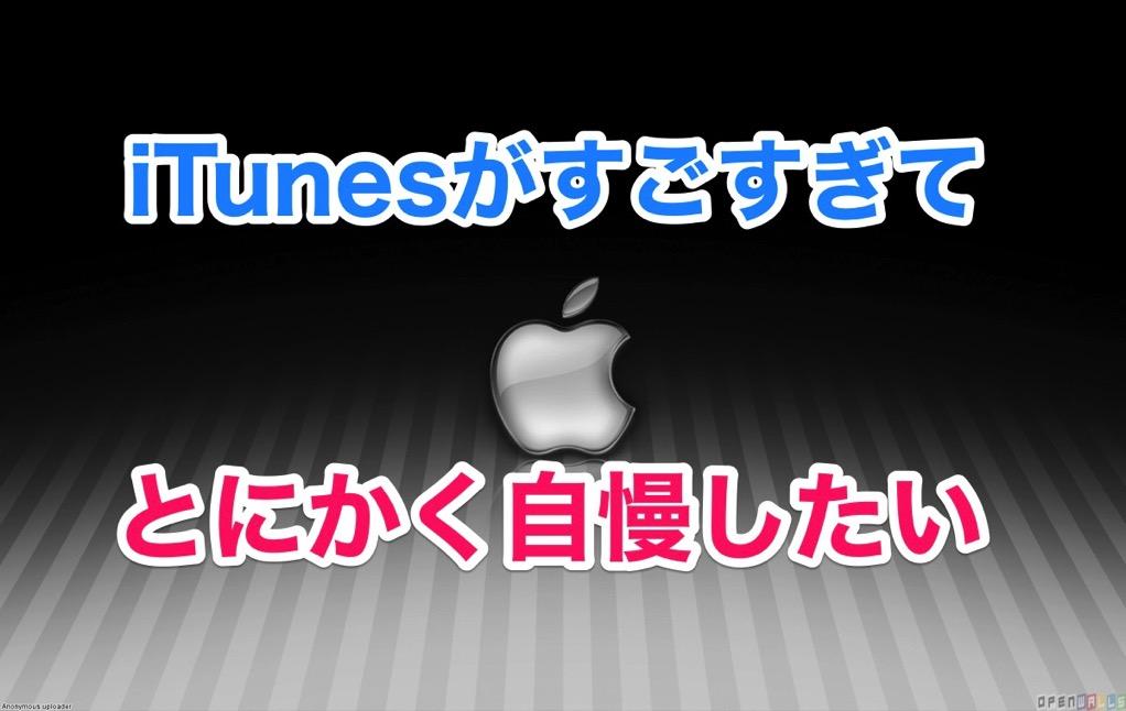 iTunesを使いこなすコツ
