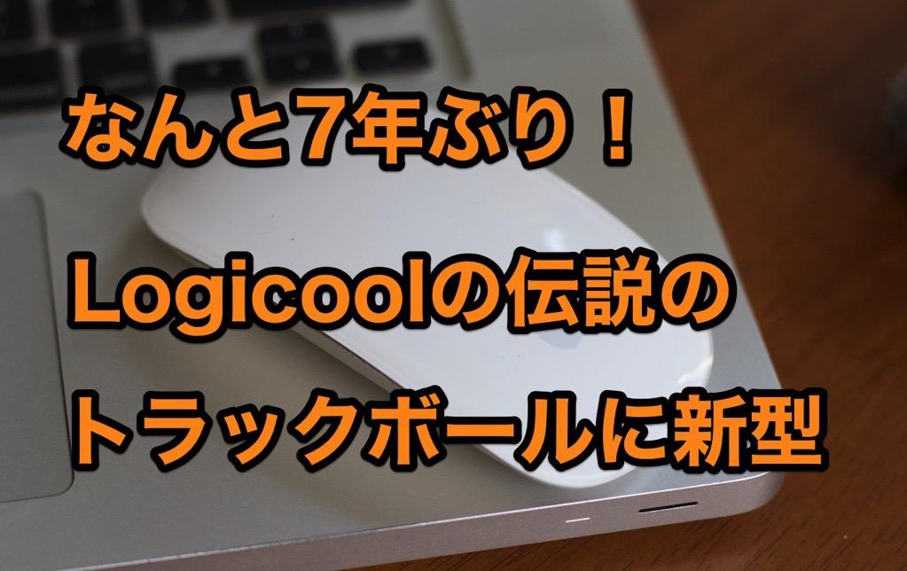 LogicoolのM570tに新型がでる