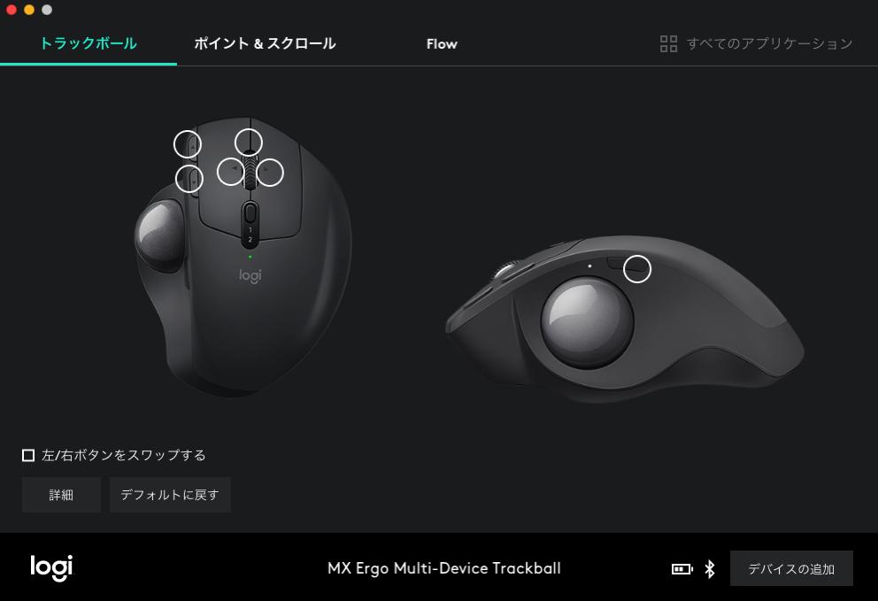 MX ERGOのボタン配置