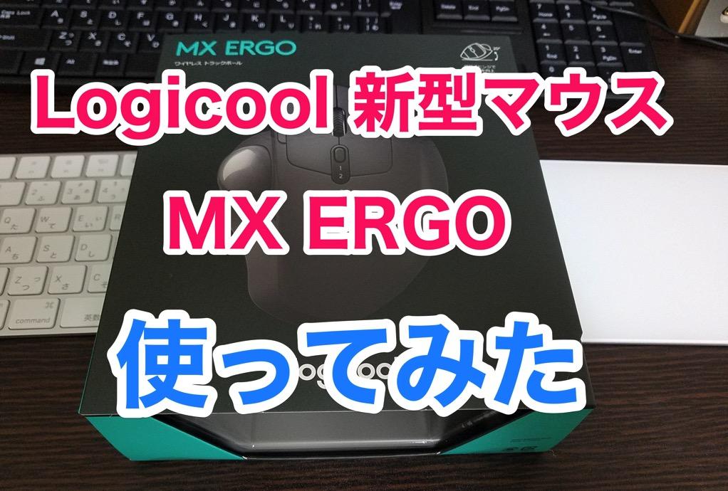 Logicool新型マウスMX ERGOを使ってみた