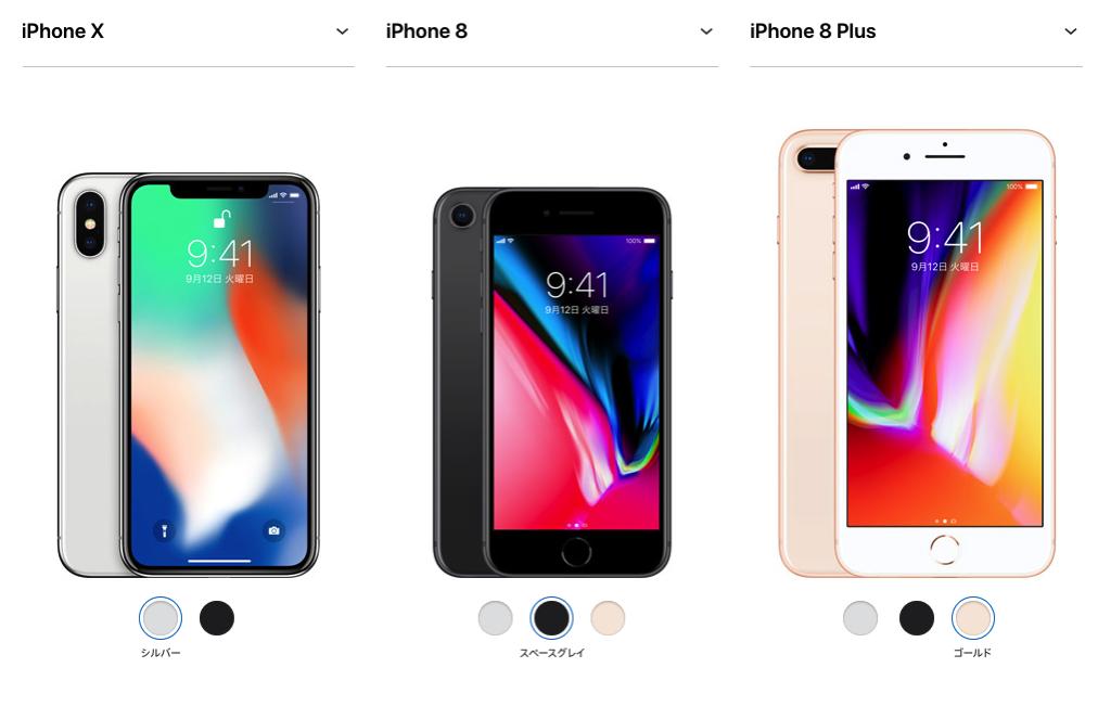 iPhone8とiPhoneXどっちを買うべきか比較