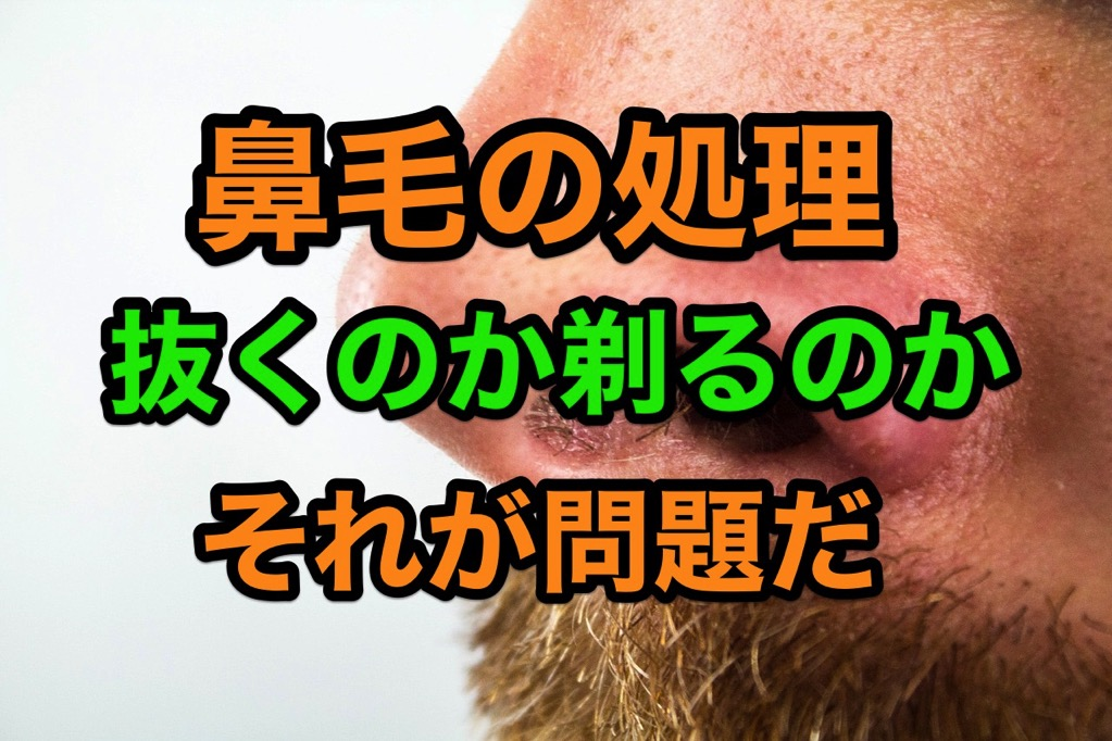 鼻毛処理の方法は抜くのか剃るのか