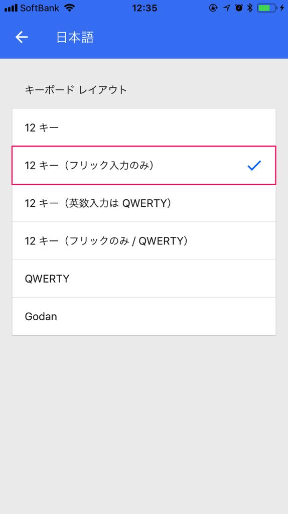 Gboardの言語設定はフリック入力のみを推奨