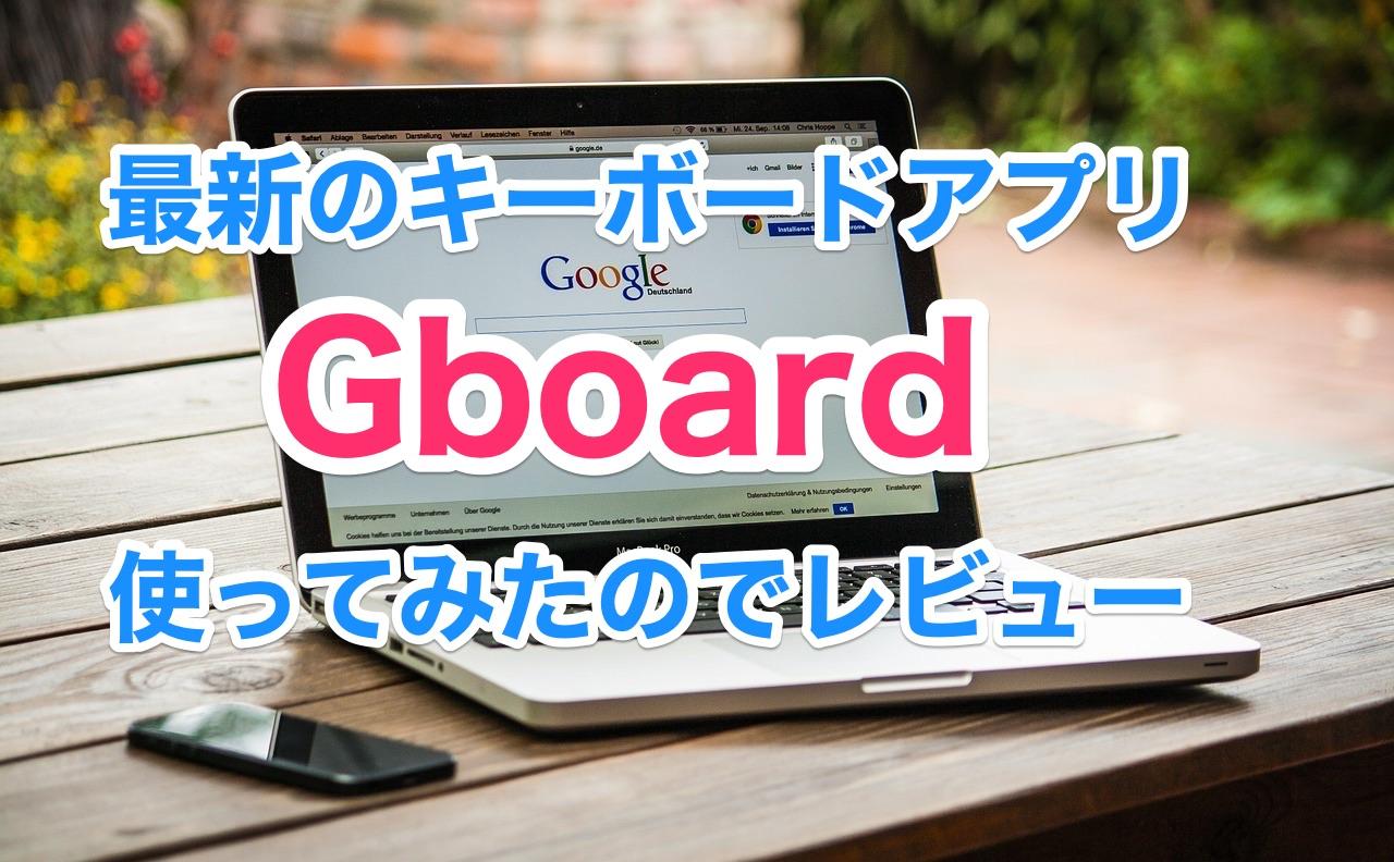 iOS版のGboardのレビュー