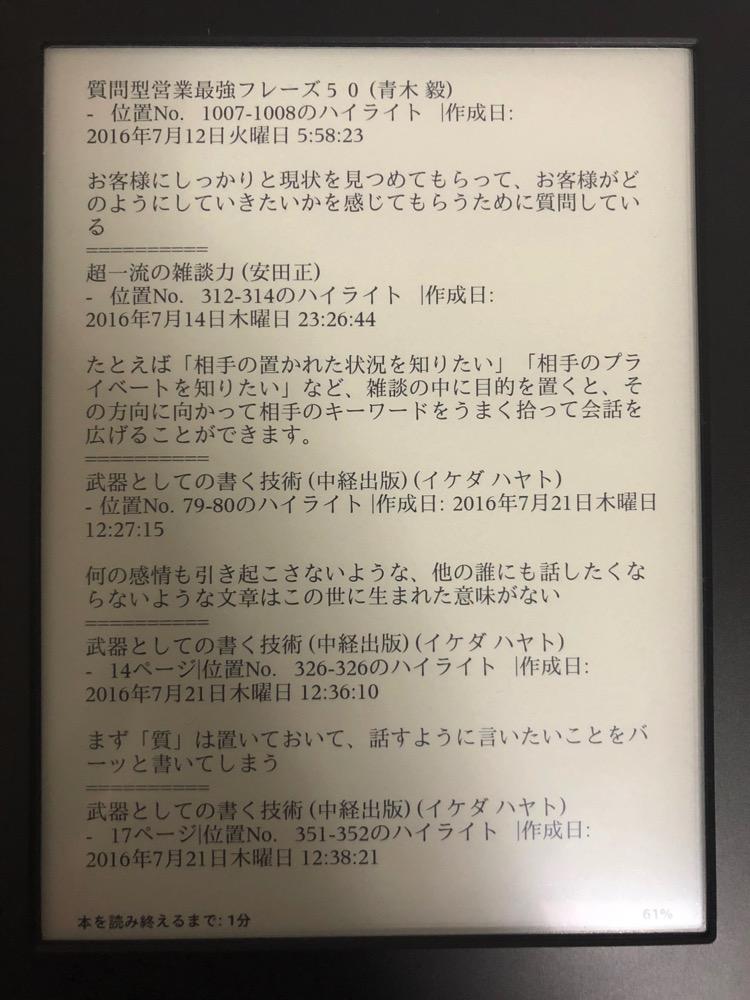 Kindleのハイライト機能