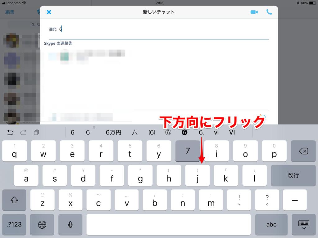 iPadの新しいキーボードが優秀すぎる