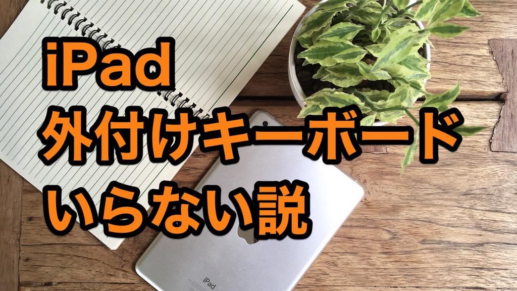 iPadに外付けキーボードは必要ない