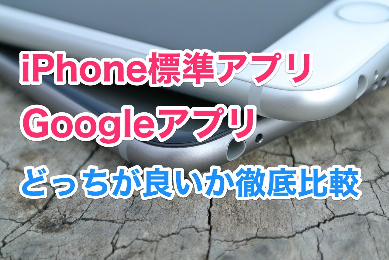 iPhoneとAndroid結局どっちがよいの?