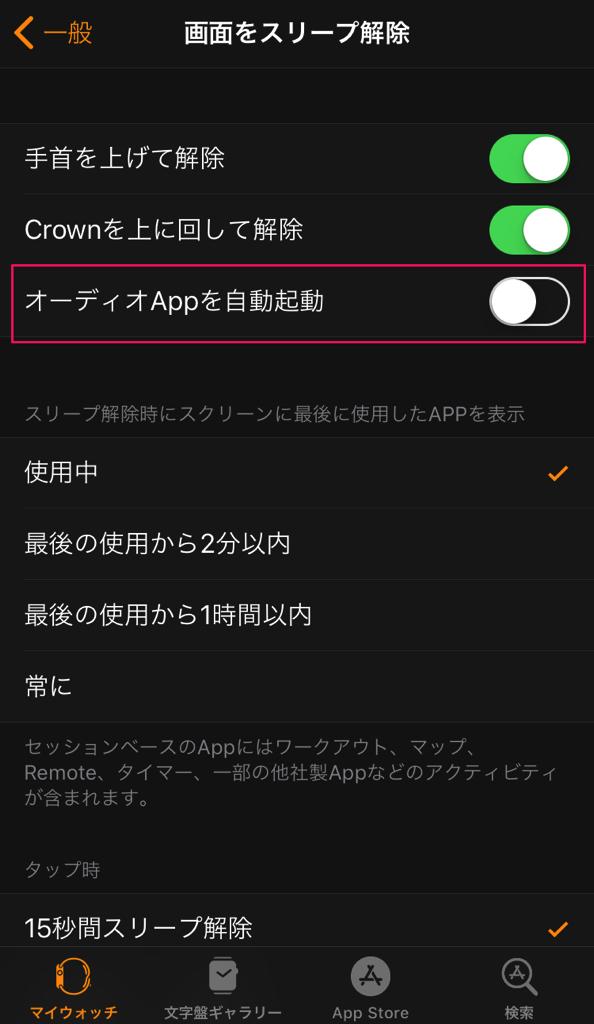 iPhoneから再生中自動表示をオフにする方法