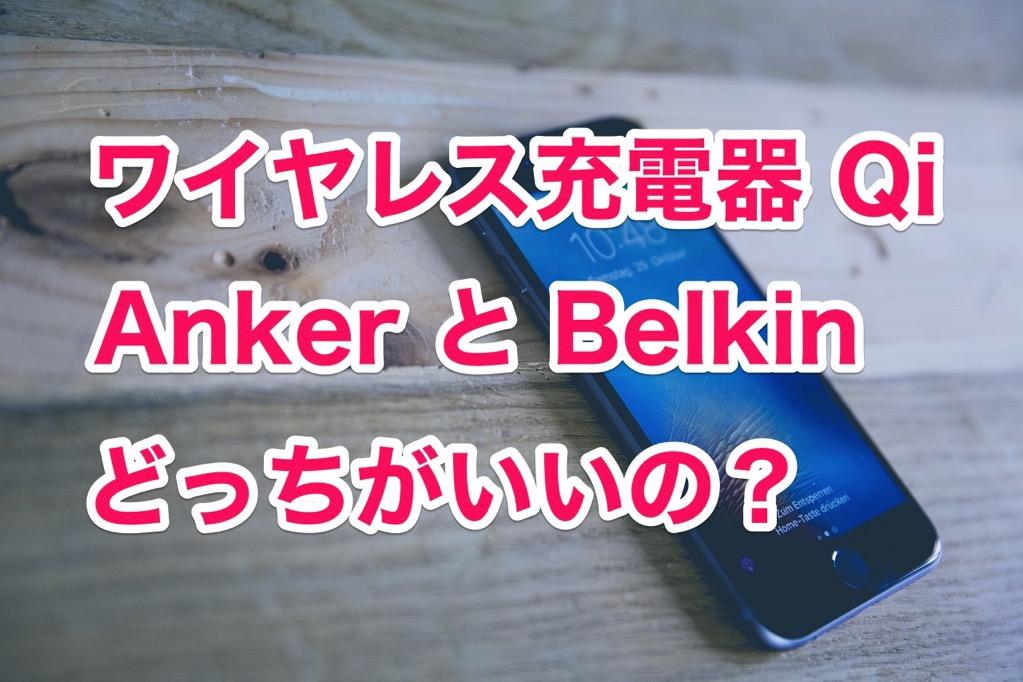 ワイヤレス充電器 Anker PowerPort Qi と belkinの比較。どっちがいいの?