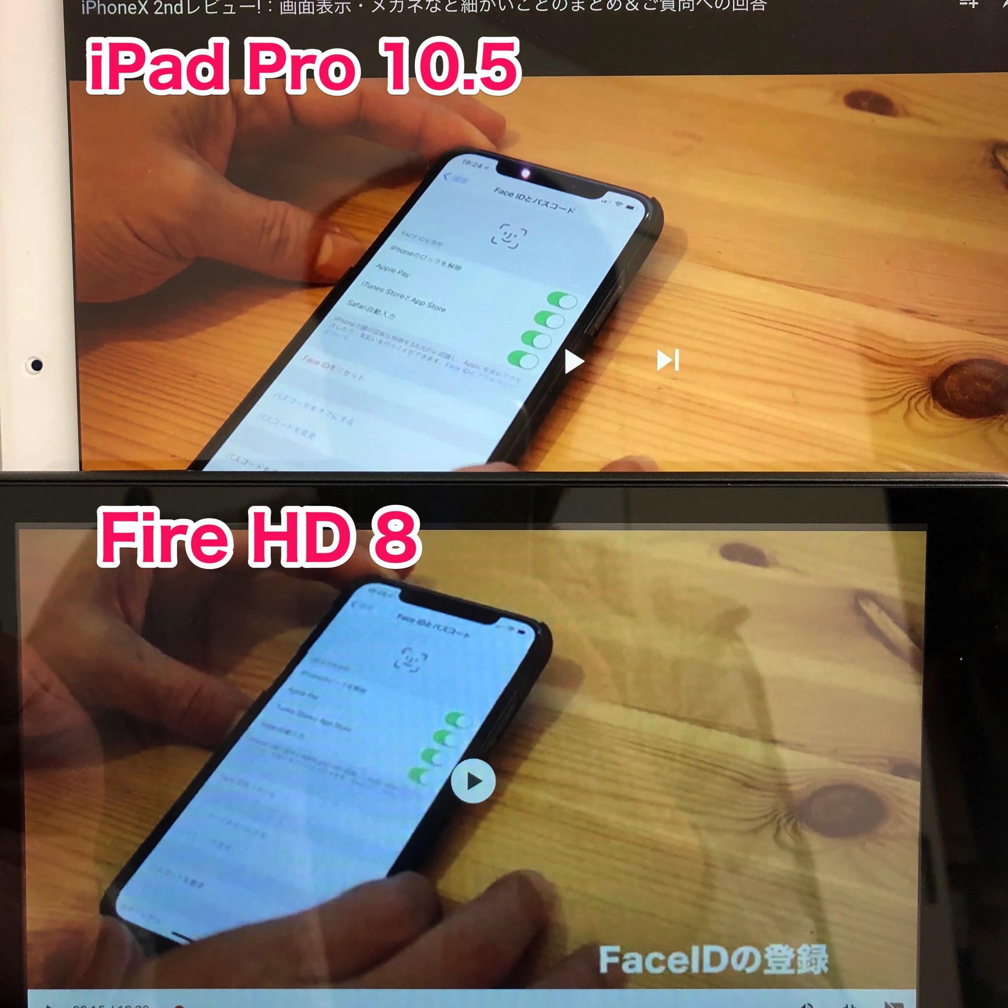 Fire HDとiPadの映像を比較