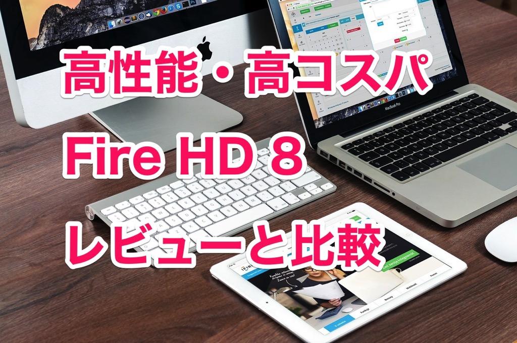 Fire HD 8 レビューiPadと比較