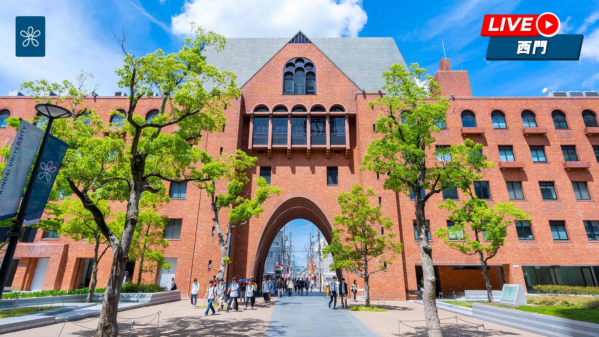近畿大学編入学から卒業までのブログ